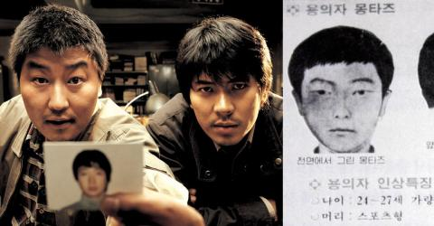 """""""Memories Of Murder"""" This Serial Killer Was Found After 30 Years"""